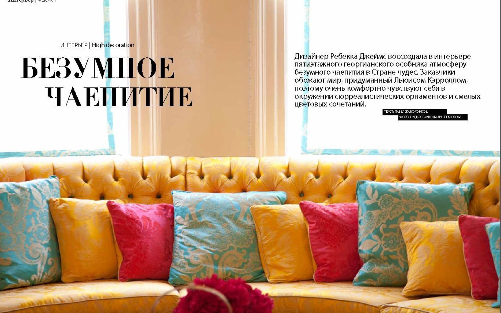 Home Interior Moscow 2Nd Page