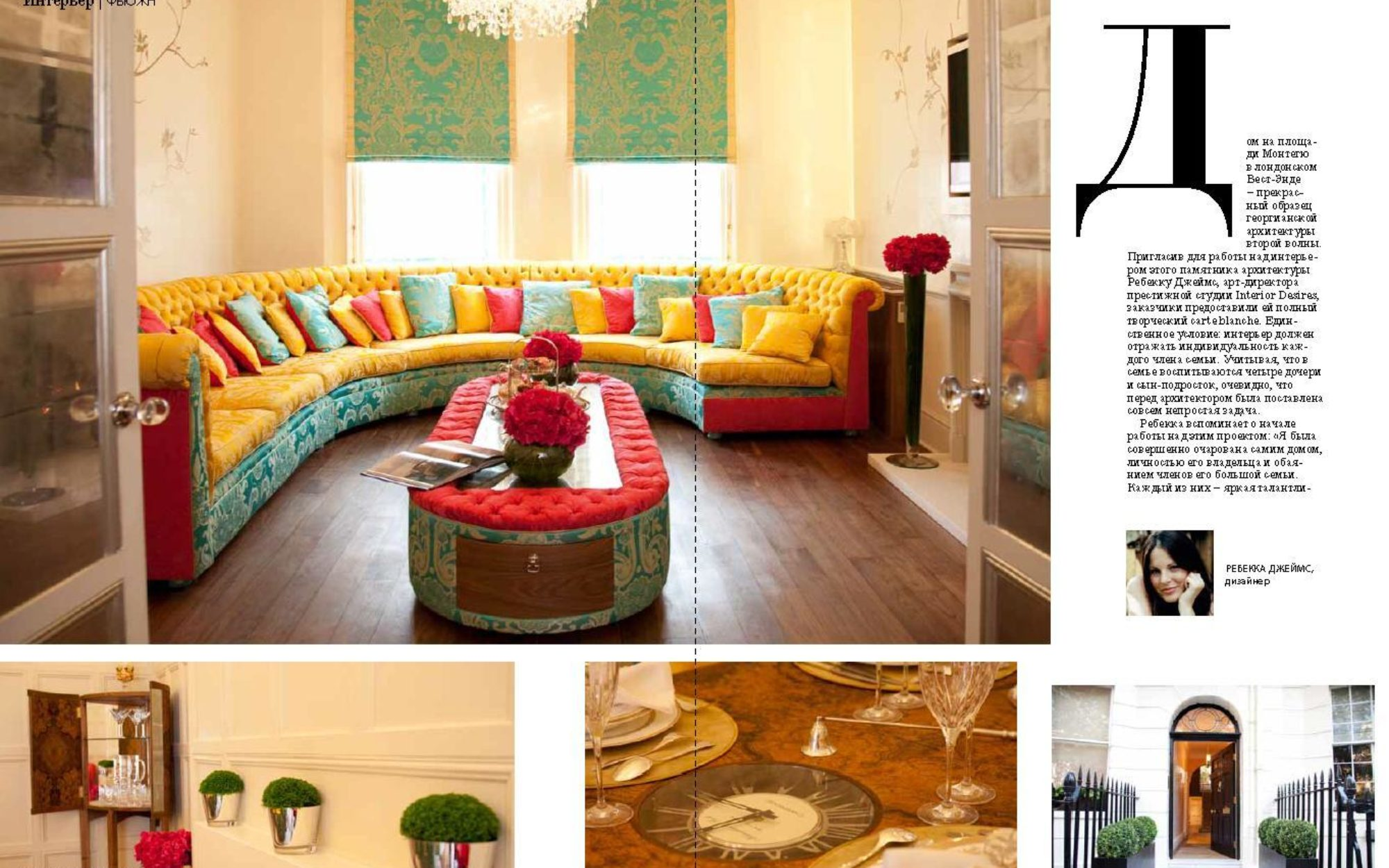 Home Interior Moscow 3Rd Page