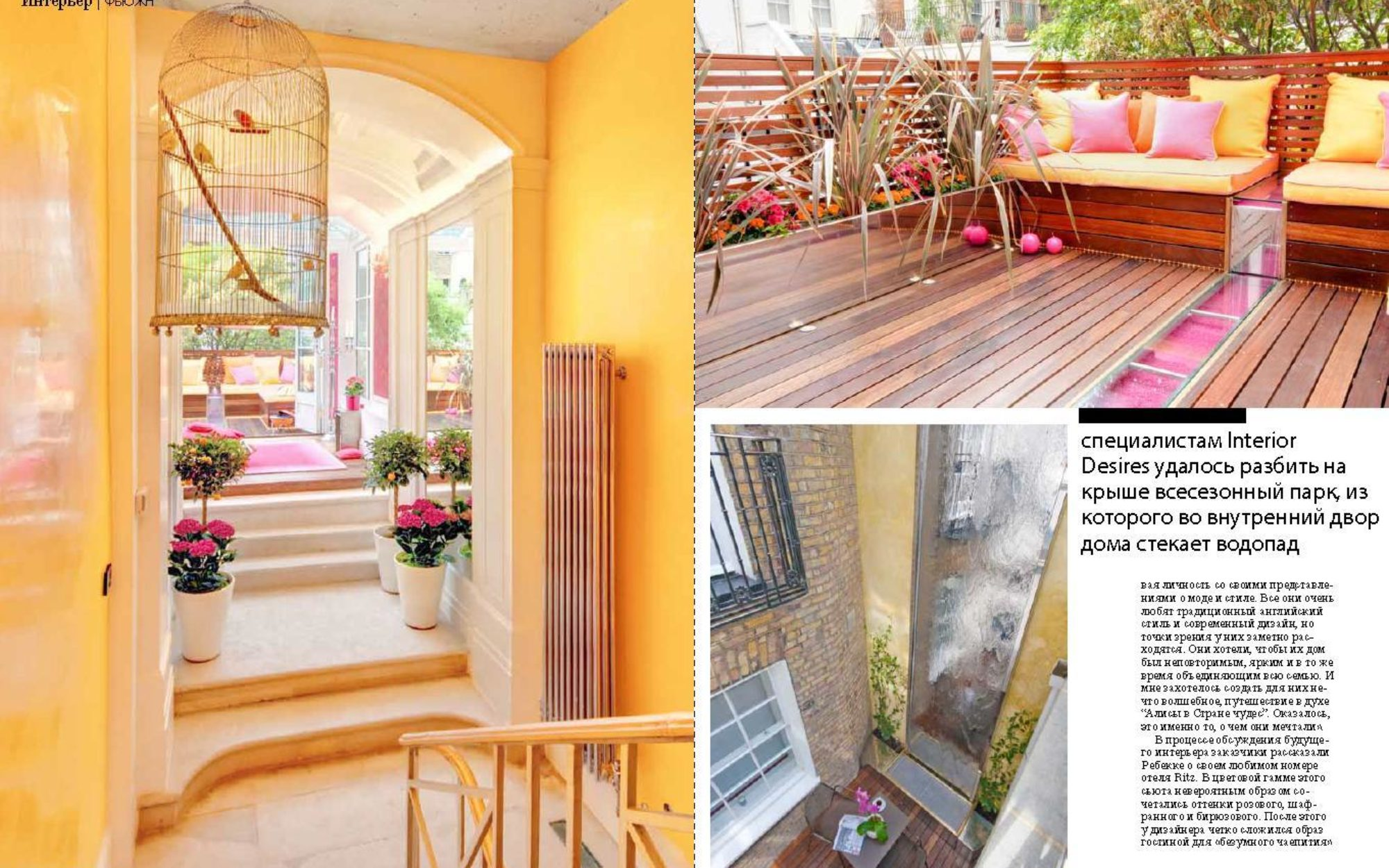 Home Interior Moscow 4Th Page