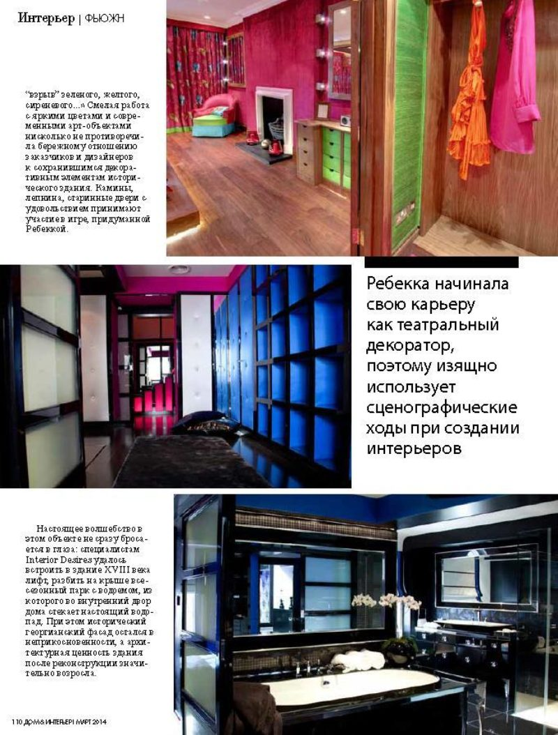 Home Interior Moscow 7Th Page